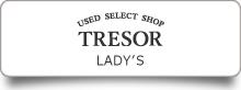 キレイでオシャレな女性のための古着買取・販売 宅配買取専門店トレゾア[TRESOR]