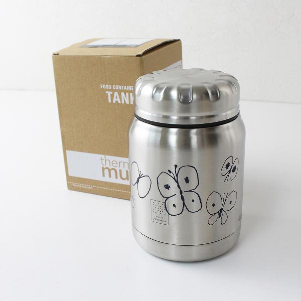 mina perhonen ミナペルホネン thermo mug サーモマグ flutter Tank フードコンテナー 500ml