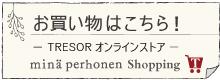 ミナペルホネン販売ページ トレゾアストア